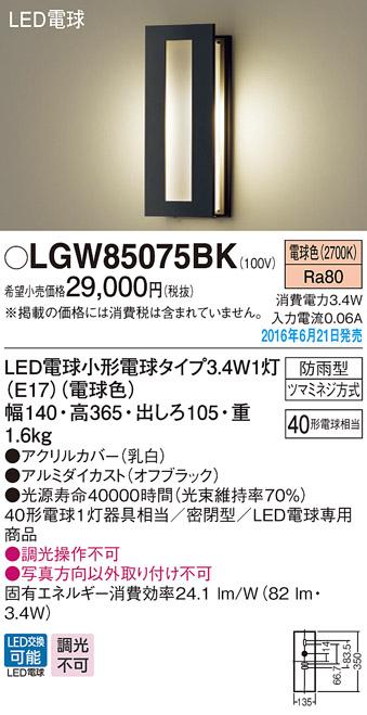 LEDポーチライトLGW85075BK(オフブラック)(電気工事必要)Panasonicパナソニック