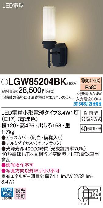 LEDポーチライトLGW85204BK(オフブラック)(電気工事必要)Panasonicパナソニック