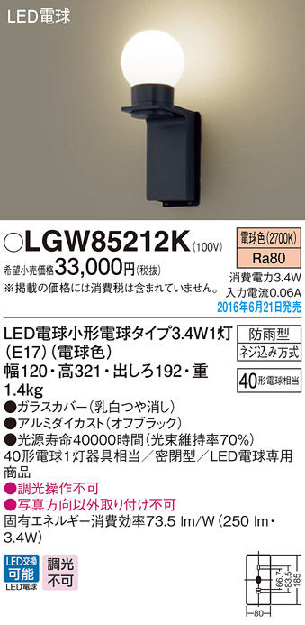 LEDポーチライトLGW85212K(オフブラック)(電気工事必要)Panasonicパナソニック