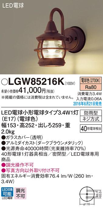 LEDポーチライトLGW85216K(ダークブラウンメタリック)(電気工事必要)Panasonicパナソニック