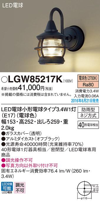 LEDポーチライトLGW85217K(オフブラック)(電気工事必要)Panasonicパナソニック