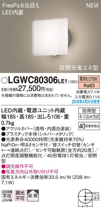 センサー付LEDポーチライトLGWC80306LE1(電気工事必要)パナソニックPanasonic