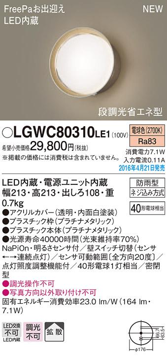 センサー付LEDポーチライトLGWC80310LE1(電気工事必要)パナソニックPanasonic