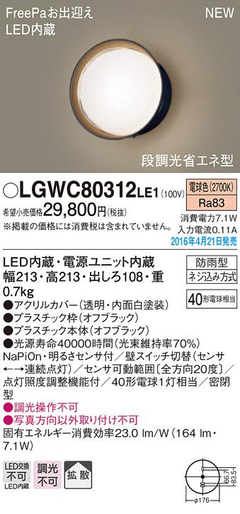 センサー付LEDポーチライトLGWC80312LE1(電気工事必要)パナソニックPanasonic
