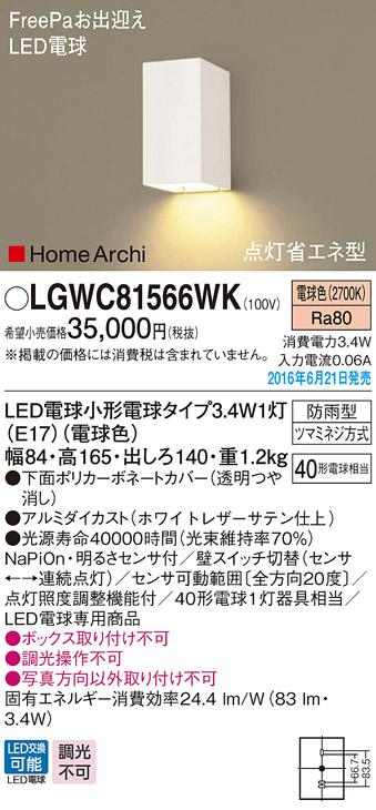 FreePa(点灯省エネ型)LEDポーチライトLGWC81566WK(ホワイトレザーサテン)(電気工事必要)Panasonicパナソニック