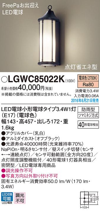 FreePa(点灯省エネ型)LEDポーチライトLGWC85022K(オフブラック)(電気工事必要)Panasonicパナソニック