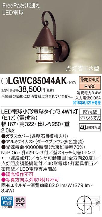 FreePa(点灯省エネ型)LEDポーチライトLGWC85044AK(ダークブラウン多色塗装)(電気工事必要)Panasonicパナソニック