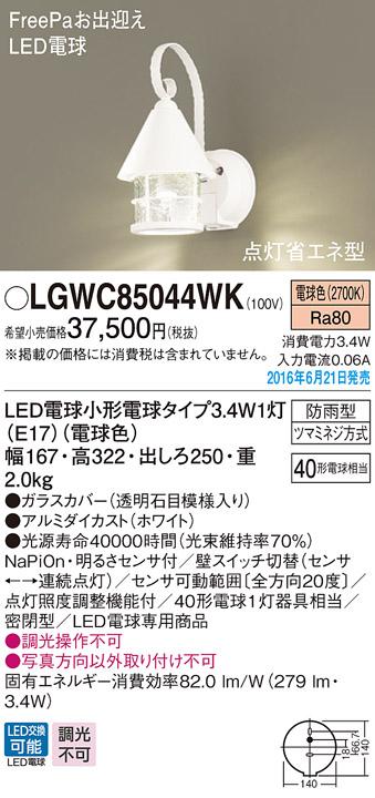 FreePa(点灯省エネ型)LEDポーチライトLGWC85044WK(ホワイト)(電気工事必要)Panasonicパナソニック