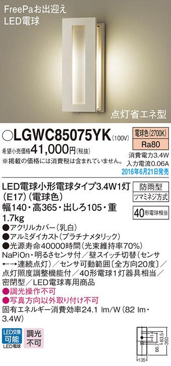 FreePa(点灯省エネ型)LEDポーチライトLGWC85075YK(プラチナメタリック)(電気工事必要)Panasonicパナソニック