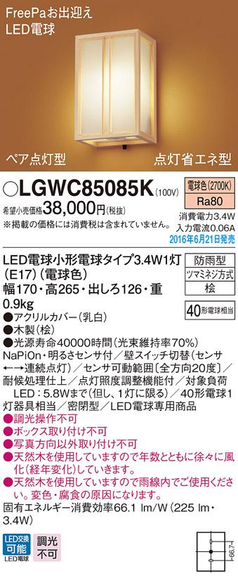 FreePa(点灯省エネ型)LEDポーチライトLGWC85085K(電気工事必要)Panasonicパナソニック