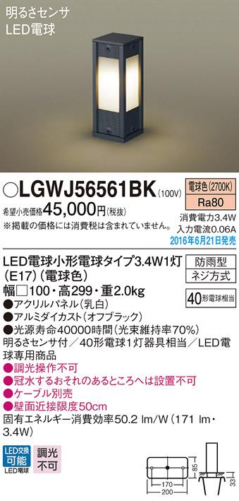 明るさセンサ付LEDアプローチスタンドLGWJ56561BK(オフブラック)(電気工事必要)Panasonicパナソニック