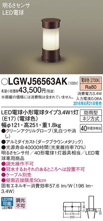 明るさセンサ付LEDアプローチスタンドLGWJ56563AK(ダークブラウンメタリック)(電気工事必要)Panasonicパナソニック