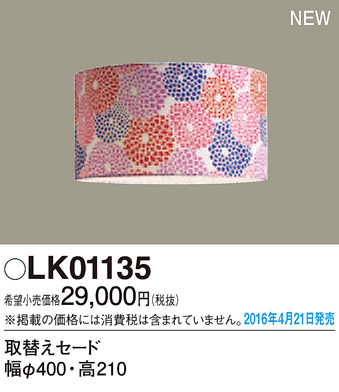 ペンダント取替えセードLK01135(菊づくし)パナソニックPanasonic