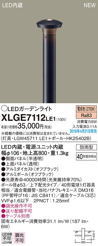 LEDガーデンライトXLGE7112LE1(LGW45711LE1+HK25402B)(電気工事必要)パナソニックPanasonic