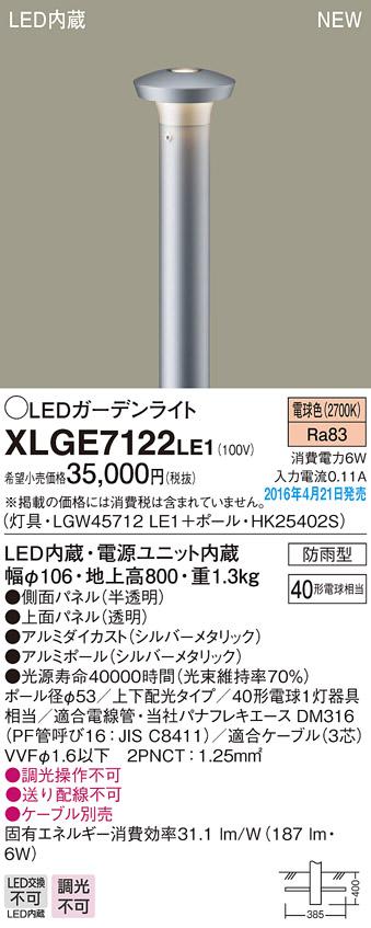 LEDガーデンライトXLGE7122LE1(LGW45712LE1+HK25402S)(電気工事必要)パナソニックPanasonic