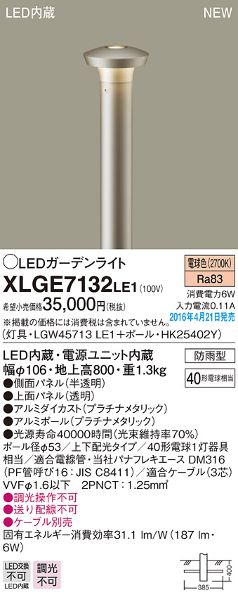 LEDガーデンライトXLGE7132LE1(LGW45713LE1+HK25402Y)(電気工事必要)パナソニックPanasonic