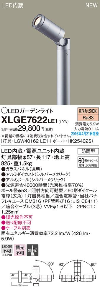 LEDガーデンライトXLGE7622LE1(LGW40162LE1+HK25402S)(電気工事必要)パナソニックPanasonic