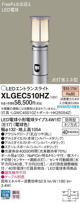 FreePa(点灯省エネ型)LEDエントランスライトXLGEC510HZ(*LGWC45510Z+HK25054Z)(シルバーメタリック)(電気工事必要)Panasonicパナソニック