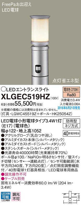 FreePa(点灯省エネ型)LEDエントランスライトXLGEC519HZ(*LGWC45519Z+HK25054Z)(シルバーメタリック)(電気工事必要)Panasonicパナソニック