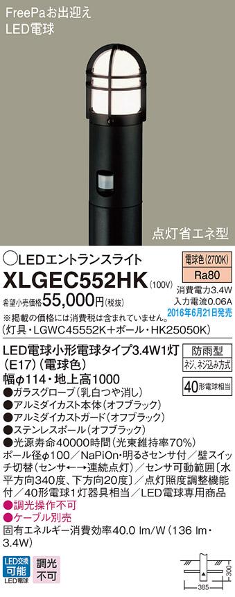 【保証書付】 FreePa(点灯省エネ型)LEDエントランスライトXLGEC552HK(*LGWC45552K+HK25050K)(オフブラック)(電気工事必要)Panasonicパナソニック, 利根村:c25db242 --- scottwallace.com