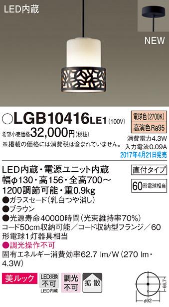(直付)LED小型ペンダントLGB10416LE1(模様:ブラウン)(ダクトレール不可・電気工事必要)パナソニックPanasonic