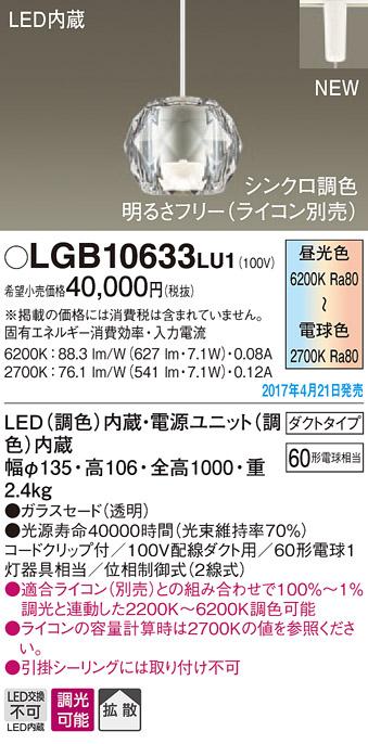 (ライコン別売)LED小型ペンダントLGB10633LU1(シンクロ調色)(ダクトレール用)パナソニックPanasonic