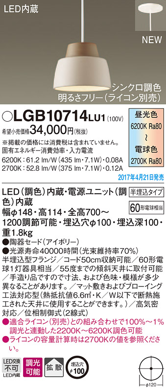 (埋込)(ライコン別売)LED小型ペンダントLGB10714LU1(シンクロ調色)(アイボリー)(電気工事必要)パナソニックPanasonic