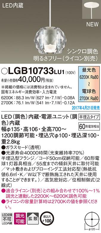 (埋込)(ライコン別売)LED小型ペンダントLGB10733LU1(シンクロ調色)(透明)(電気工事必要)パナソニックPanasonic