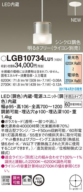 (埋込)(ライコン別売)LED小型ペンダントLGB10734LU1(シンクロ調色)(透明・一部つや消し)(電気工事必要)パナソニックPanasonic