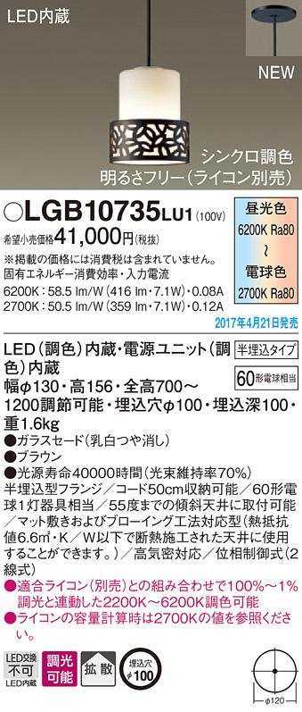 (埋込)(ライコン別売)LED小型ペンダントLGB10735LU1(シンクロ調色)(模様:ブラウン)(電気工事必要)パナソニックPanasonic
