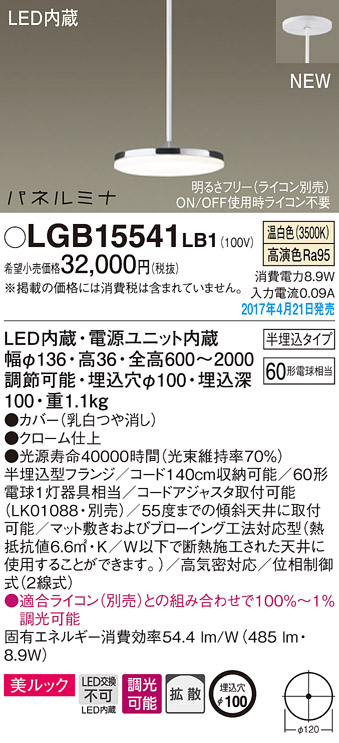 (埋込)(ライコン別売)LEDペンダント(温白色)LGB15541LB1(クローム仕上)(ダクトレール不可・電気工事必要)パナソニックPanasonic