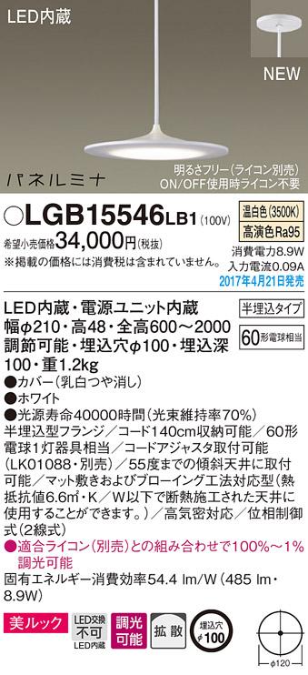 (埋込)(ライコン別売)LEDペンダント(温白色)LGB15546LB1(ダクトレール不可・電気工事必要)パナソニックPanasonic