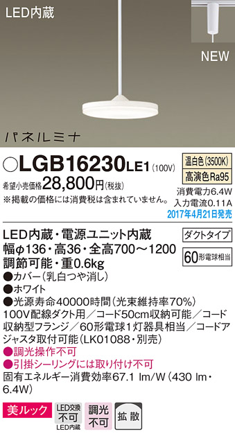(ダクトレール用)LEDペンダント(温白色)LGB16230LE1(ホワイト)パナソニックPanasonic