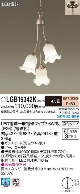 (直付)吹抜用LEDシャンデリアLGB19342K(電気工事必要)パナソニックPanasonic