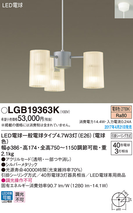 LEDシャンデリアLGB19363K(引掛シーリング)パナソニックPanasonic