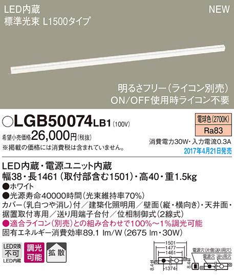 (ライコン別売)LEDベーシックラインライト(電球色)LGB50074LB1(電気工事必要)パナソニックPanasonic