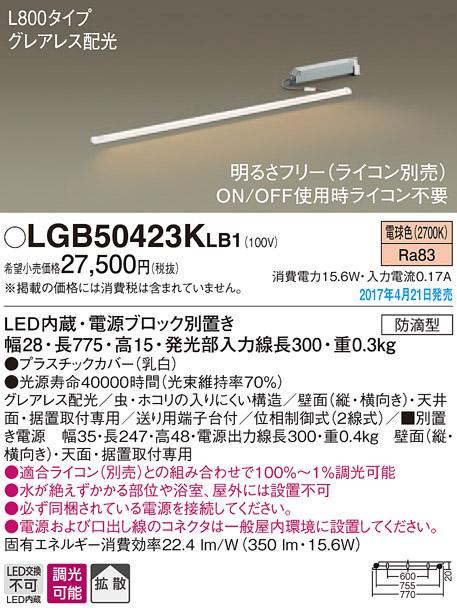 (ライコン別売)ラインライト(L750)グレアレスLGB50423KLB1(電気工事必要)パナソニックPanasonic