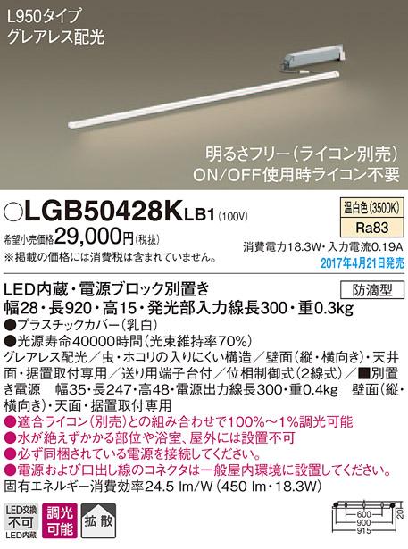 (ライコン別売)ラインライト(L900)グレアレスLGB50428KLB1(電気工事必要)パナソニックPanasonic