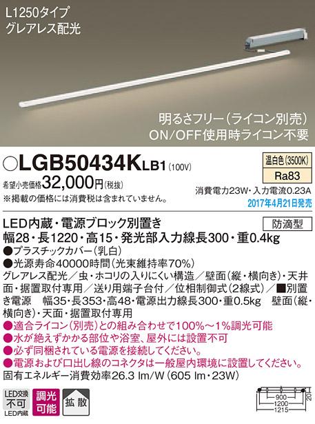 (ライコン別売)ラインライト(L1200)グレアレスLGB50434KLB1(電気工事必要)パナソニックPanasonic