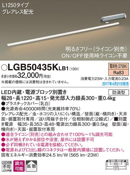 (ライコン別売)ラインライト(L1200)グレアレスLGB50435KLB1(電気工事必要)パナソニックPanasonic