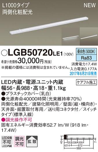 LEDスリムラインライト(スイッチ)(昼白色)LGB50720LE1(電気工事必要)パナソニックPanasonic