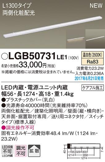LEDスリムラインライト(スイッチ)(温白色)LGB50731LE1(電気工事必要)パナソニックPanasonic