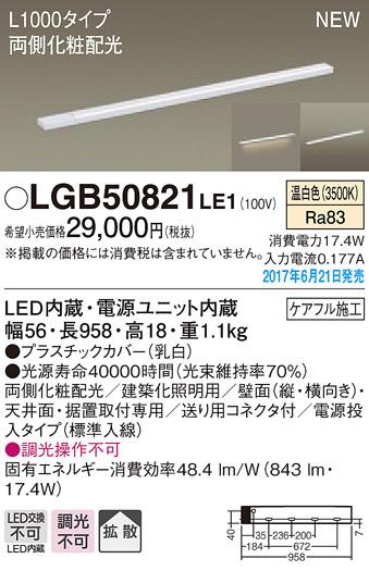 大特価!! LEDスリムラインライト(電源投入)(温白色)LGB50821LE1(電気工事必要)パナソニックPanasonic, UOMO:0359a716 --- scottwallace.com