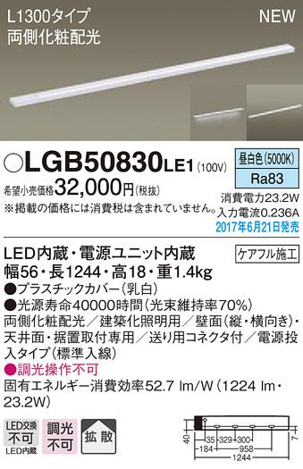LEDスリムラインライト(電源投入)(昼白色)LGB50830LE1(電気工事必要)パナソニックPanasonic