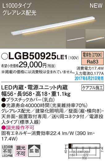 LEDスリムラインライト(電源投入)(電球色)LGB50925LE1(電気工事必要)パナソニックPanasonic