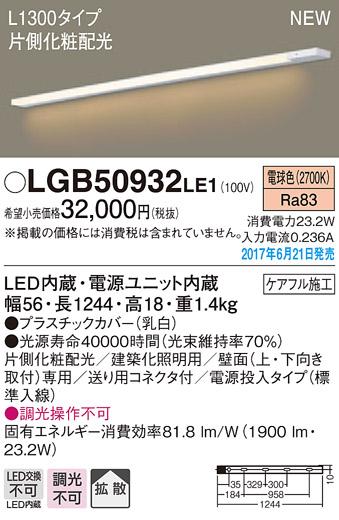 無料配達 LEDスリムラインライト(電源投入)(電球色)LGB50932LE1(電気工事必要)パナソニックPanasonic, ツヤザキマチ:1e2e5e00 --- scottwallace.com