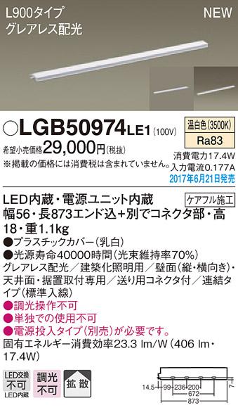 LEDスリムラインライト(連結)(温白色)LGB50974LE1(電気工事必要)パナソニックPanasonic