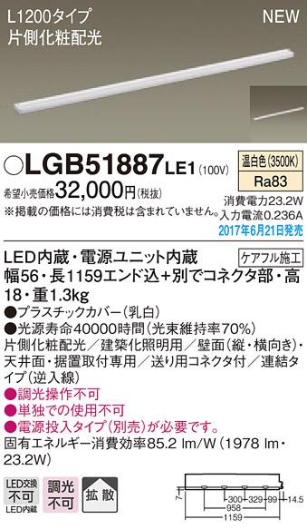 LEDスリムラインライト(連結)(温白色)LGB51887LE1(電気工事必要)パナソニックPanasonic