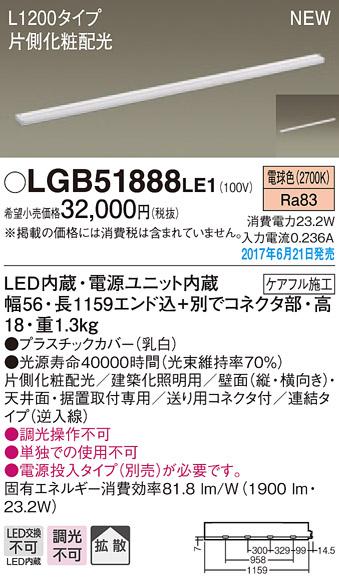 LEDスリムラインライト(連結)(電球色)LGB51888LE1(電気工事必要)パナソニックPanasonic, ニシキマチ:b6531625 --- arakamlak.ir