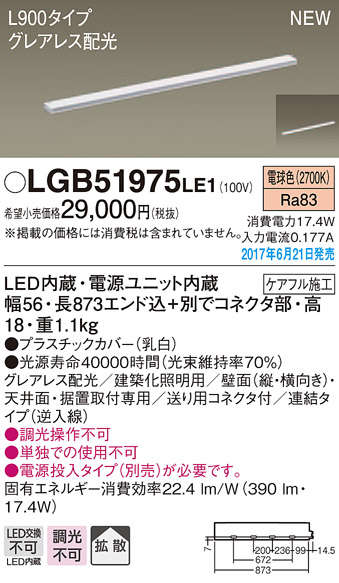 LEDスリムラインライト(連結)(電球色)LGB51975LE1(電気工事必要)パナソニックPanasonic, GO CYCLE:104dc309 --- itxassou.fr